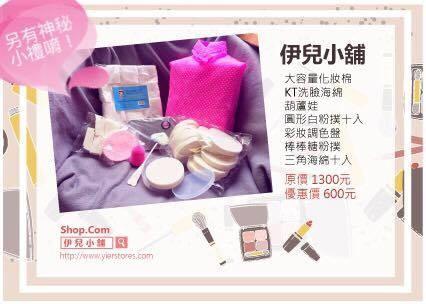彩妝工具組合 201605206-MAKE-S2-33